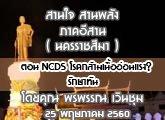 รายงานข่าวสุขภาวะ ภาคอีสาน สานใจ สานพลัง ( นครราชสีมา ) 25 พฤษภาคม 2560 ตอน  NCDS โรคกล้ามเนื้ออ่อนแรง รักษาทัน : พรพรรณ เวินชุม