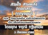 รายงานข่าวสุขภาวะ ภาคกลาง สานใจ สานพลัง (กาญจนบุรี) 3 สิงหาคม 2560 ตอน กรมควบคุมโรค เผยไทยเข้มมาตรการเฝ้าระวังโรคติดต่อตามแนวชาย แดน : จารุณี กฐินหอม