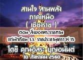 รายงานข่าวสุขภาวะ ภาคเหนือ สานใจสานพลัง (เชียงราย) 10 สิงหาคม 2560 ตอน สิ่งของพระราชทาน แก่นักเรียน ร.ร. ราชประชานุเคราะห์ 15 : อิสระ บุญอนันต์