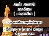 รายงานข่าวสุขภาวะ ภาคอีสาน สานใจ สานพลัง ( นครราชสีมา ) 5 ตุลาคม 2560 ตอน เสน่ห์ไทย สมุนไพรไทย 4.0 : พรพรรณ เวินชุม