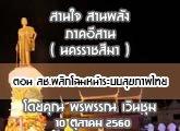 รายงานข่าวสุขภาวะ ภาคอีสาน สานใจ สานพลัง ( นครราชสีมา ) 10 ตุลาคม 2560 ตอน สช.พลิกโฉมหน้าระบบสุขภาพไทย : พรพรรณ เวินชุม