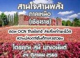 รายงานข่าวสุขภาวะ ภาคเหนือ สานใจสานพลัง (เชียงราย) 24 ตุลาคม 2560 ตอน OCN Thailand ส่งเสริมทักษะชีวิตความปลอดภัยในเด็ก และเยาวชน  : สุนี บุญอนันต์