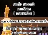 รายงานข่าวสุขภาวะ ภาคอีสาน สานใจ สานพลัง ( นครราชสีมา ) 2 พฤศจิกายน 2560 ตอน ห่วงใยไทยปล่อยขายเบียร์สดในร้านสะดวกซื้อ  : พรพรรณ เวินชุม