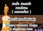 รายงานข่าวสุขภาวะ ภาคอีสาน สานใจ สานพลัง ( นครราชสีมา ) 23 พฤศจิกายน 2560 ตอน 2 โรคตา คนไทยป่วยพุ่ง : พรพรรณ เวินชุม