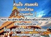 รายงานข่าวสุขภาวะ ภาคอีสาน สานใจ สานพลัง ( ขอนแก่น) 23 พฤศจิกายน 2560 ตอน แนะนักท่องเที่ยวขึ้นดอยรับอากาศหนาว ระวังอุบัติเหตุทางถนน : วิชิตชนม์ ทองชน