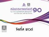 Jingle เสียง สมัชชาสุขภาพแห่งชาติ ครั้งที่ 10 ระหว่างวันที่ 20-22 ธันวาคม 2560 ณ เมืองทองธานี