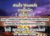 รายงานข่าวสุขภาวะ ภาคเหนือ สานใจสานพลัง (เชียงราย) 14 ธันวาคม 2560 ตอน ภาคีเครือข่ายการมีส่วนร่วมภาคประชาช น สร้างฝายชะลอน้ำภูมิปัญญาตามแนวพ่อ : อิสระ บุญอนันต์