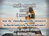รายงานข่าวสุขภาวะ ภาคใต้ สานใจสานพลัง ( สงขลา ) 14 ธันวาคม 2560 ตอน สช. ค้านต่อใบอนุญาตใช้ �พาราควอต� ดับฝันอาหารปลอดภัย สุขภาพคนไทยเคว้ง  : ชัยวุฒิ เกิดชื่น