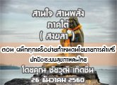 รายงานข่าวสุขภาวะ ภาคใต้ สานใจสานพลัง ( สงขลา ) 26 ธันวาคม 2560 ตอน ผนึกทุกเครือข่ายกำหนดนโยบายการค้าเ สรี ปกป้องระบบสุขภาพคนไทย : ชัยวุฒิ เกิดชื่น