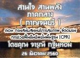 รายงานข่าวสุขภาวะ ภาคกลาง สานใจ สานพลัง (กาญจนบุรี) 26 ธันวาคม 2560 ตอน กรมสนับสนุนบริการสุขภาพ จัดอบรมการช่วยฟื้นคืนชีพขั้นพื้ นฐาน (CPR) : จารุณี กฐินหอม