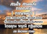 รายงานข่าวสุขภาวะ ภาคกลาง สานใจ สานพลัง (กาญจนบุรี) 28 ธันวาคม 2560 ตอน กรมควบคุมโรค เตือนประชาชนที่วางแผนเดินทางไปท่องเที่ยว รับลมหนาว : จารุณี กฐินหอม
