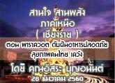 รายงานข่าวสุขภาวะ ภาคเหนือ สานใจสานพลัง (เชียงราย) 28 ธันวาคม 2560 ตอน พาราควอต ดับฝันอาหารปลอดภัย-สุขภาพคนไทย เคว้ง : อิสระ บุญอนันต์