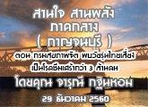 รายงานข่าวสุขภาวะ ภาคกลาง สานใจ สานพลัง (กาญจนบุรี) 29 ธันวาคม 2560 ตอน กรมสุขภาพจิต พบวัยรุ่นไทยเสี่ยงเป็นโรคซึมเศร้ากว่า  3 ล้านคน : จารุณี กฐินหอม