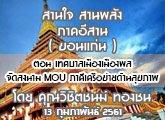 รายงานข่าวสุขภาวะ ภาคอีสาน สานใจ สานพลัง 13 กุมภาพันธ์ 2561 ตอน เทศบาลเมืองเมืองพล จัดลงนาม MOU ภาคีเครือข่ายด้านสุขภาพ : วิชิตชนม์ ทองชน
