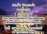 รายงานข่าวสุขภาวะ ภาคเหนือ สานใจสานพลัง 14 กุมภาพันธ์ 2561 ตอน มหกรรมเปิดโลกกว้างสู่อาชีพชุมชน เพื่อคนไทยมีงานทำจังหวัดเชียงราย : อิสระ บุญอนันต์