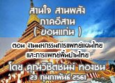 รายงานข่าวสุขภาวะ ภาคอีสาน สานใจ สานพลัง 23 กุมภาพันธ์ 2561 ตอน งานมหกรรมการแพทย์แผนไทยและการแพทย์พื้นบ ้านไทย : วิชิตชนม์ ทองชน