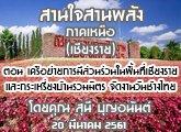 รายงานข่าวสุขภาวะ ภาคเหนือ สานใจสานพลัง 20 มีนาคม 2561 ตอน เครือข่ายการมีส่วนร่วมในพื้นที่เชียงรายแ ละกระเหรี่ยงบ้านรวมมิตร จัดงานวันช้างไทย  : สุนี บุญอนันต์