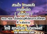 รายงานข่าวสุขภาวะ ภาคเหนือ สานใจสานพลัง 26 เมษายน 2561 ตอน สนช. ขึ้นเหนือปูพื้นโครงการวิถีไทยฯ ที่ จ.เชียงราย : อิสระ บุญอนันต์