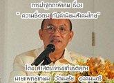 การปาฐกถาพิเศษ เรื่อง ; ความซื่อตรง กับค่านิยมสังคมไทย โดย  ศาสตราจารย์เกียรติคุณ  นายแพทย์เกษม  วัฒนชัย  องคมนตรี