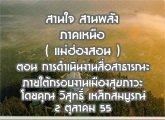 รายงานข่าวสุขภาวะ ภาคเหนือ สานใจสานพลัง 2 ตุลาคม 2555 (แม่ฮ่องสอน) ตอน การดำเนินงานสื่อสาธารณะภายใต้กรอบง านเมืองสุขภาวะ: วิสุทธิ์ เหล็กสมบูรณ์