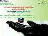 เวทีเรียนรู้เอชไอเอผ่านกรณีศึกษา (HIA Case Conference) กรณีศึกษาที่ 1 โครงการก่อสร้างท่าเทียบเรือและศูนย์สน ับสนุนการปฏิบัติงานสำรวจและผลิตปิโต รเลียมในอ่าวไทย  ท่าศาลา  เชฟรอนประเทศไทย ตอนที่ 1
