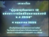 ผู้สูงอายุกับมาตรา 12 แห่งพระราชบัญญัติสุขภาพแห่งชาติ พ.ศ.2550 ตอนที่ 2