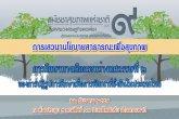 การปฏิรูปการศึกษาเพื่อการพัฒนาที่ยั่งยืนในประเทศไทย 22 ธ.ค. 59 ตอน 1/2