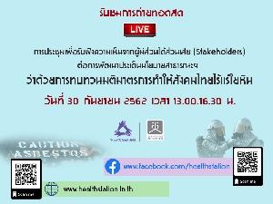 การประชุมเพื่อรับฟังความเห็นจากผู้มีส่วนได้ส่วนเสียฯ ว่าด้วยการทบทวนมติมาตรการทำให้สังคมไทยไร้แร่ใยหิน 30 ก.ย.62