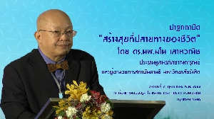 """ปาฐกถา""""สร้างสุขที่ปลายทางของชีวิต"""" : ดร.นพ.มโน เลาหวณิช"""
