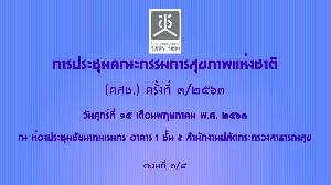 การประชุมคณะกรรมการสุขภาพแห่งชาติ (คสช.) ครั้งที่ 3/2563 15 พ.ค. 63 ตอนที่ 3/4