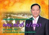 ประชุมคณะกรรมการสุขภาพแห่งชาติ ครั้งที่ 2 ปี 2557 ตอนที่ 1/2