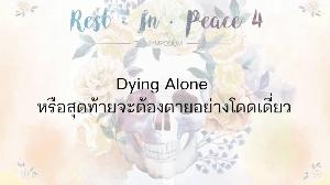 Dying Alone หรือสุดท้ายจะต้องตายอย่างโดดเดี่ยว 17 พ.ค.62 2/2