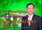 ประชุมคณะกรรมการสุขภาพแห่งชาติ ครั้งที่ 2 ปี 2557 ตอนที่ 2/2