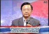 งานเสวนา �พลังภาคประชาชน �ทางออกประเทศไทย - ประชาธิปไตยแบบมีส่วนร่วม�  ตอนที่ 2/3
