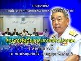 แถลงข่าว การประชุมคณะกรรมการสุขภาพแห่งชาติ ครั้งที่ 3 /2557 เรื่อง การจัดตั้งเขตสุขภาพเพื่อประชาชน 8 ส.ค. 2557 ( HD )