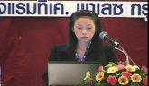 ประชุม การใช้ข้อมูลฐานข้อมูลพื้นฐานหน่วยบริการ Hospital Profile เพื่อการพัฒนาศักยภาพและคุณภาพระบบบริการ วันที่ 22 สิงหาคม พ.ศ. 2557 3/4