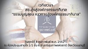 เสวนาเรื่อง ธรรมนูญสุชน แนวทางสู่องค์กรธรรมาภิบาล 8 ก.พ.62 1/3