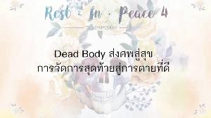 Dead Body ส่งศพสู่สุข การจัดการสุดท้ายสุ่การตายที่ดี 17 พ.ค.62 2/2