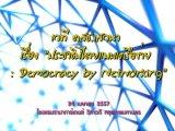 เวที เสวนา คสช.เรื่อง ประชาธิปไตยแบบเครือข่าย ( Democracy By Networking ) ตอนที่ 2/2