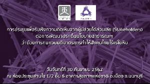 การประชุมเพื่อรับฟังความเห็นจากผู้มีส่วนได้ส่วนเสียฯ ว่าด้วยการทบทวนมติมาตรการทำให้สังคมไทยไร้แร่ใยหิน 30 ก.ย.62 HD 1/2