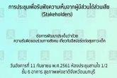 การประชุมรับฟังความคิดเห็นจากผู้มีส่วนได้เสีย : E-Sports: Social Responsibility for Child Health 11 ก.ย.61 HD ตอนที่ 1/4