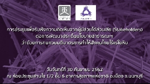 การประชุมเพื่อรับฟังความเห็นจากผู้มีส่วนได้ส่วนเสียฯ ว่าด้วยการทบทวนมติมาตรการทำให้สังคมไทยไร้แร่ใยหิน 30 ก.ย.62 HD 2/2