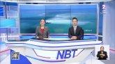 องค์กรผู้บริโภคจับมือภาคธุรกิจยุติการใช้สารพาราควอต 20 พ.ค. 2561 ข่าวค่ำ NBT2HD
