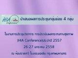 �ҹ��Ъ���Ԫҡ�� ��û����Թ�š�з��ҧ�آ�Ҿ (HIA Conference) ��Шӻ� �.�.2557 ��ǧ ���ʹͼš�û�Ъ����������� 4 ����� ���� 3/4