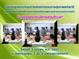 """การประชุมคณะกรรมการสรรหากรรมการสุขภาพแห่งชาติ """"นายกองค์การบริหารส่วนตำบล"""" 3 มกราคม 2557"""