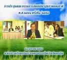 การประชุมคณะกรรมการจัดสมัชชาสุขภาพแห่งชาติ พ.ศ. 2558 ครั้งที่ 1 ตอนที่ 1/2