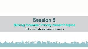 หัวข้อที่5: ก้าวไปข้างหน้า ประเด็นการศึกษาวิจัยที่สำคัญ (Moving Forwards : Priority Reserach Topics)  1/2