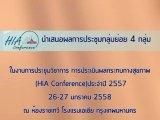 �ҹ��Ъ���Ԫҡ�� ��û����Թ�š�з��ҧ�آ�Ҿ (HIA Conference) ��Шӻ� �.�.2557 ��ǧ ���ʹͼš�û�Ъ����������� 4 ����� ���� 4/4
