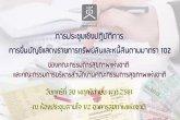 การประชุมเชิงปฏิบัติการการยื่นบัญชีแสดงรายการทรัพย์สินและหนี้สิน 30 พ.ย.61 ตอนที่ 2/5