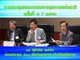 การประชุมคณะกรรมการสุขภาพแห่งชาติ (คสช.) ครั้งที่ 5 2556 ตอนที่ 2/3
